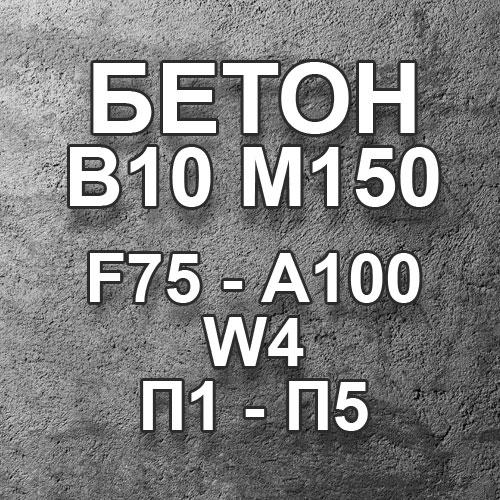 Бетонная смесь в10 характеристики столб бетон цена